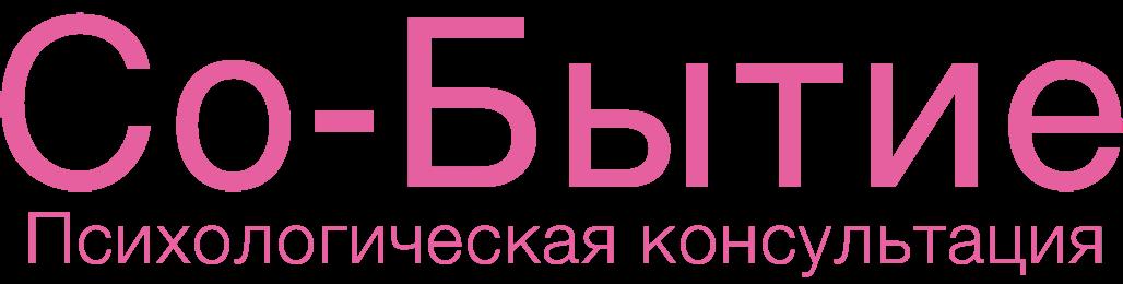 Со-Бытие